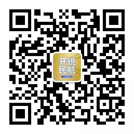 开锐民航研究中心.jpg